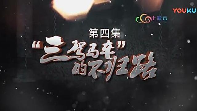 """激浊扬清在云南 第四集 """"三驾马车""""的不归路"""