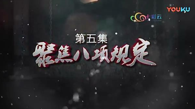 激浊扬清在云南 第五集 聚焦八项规定