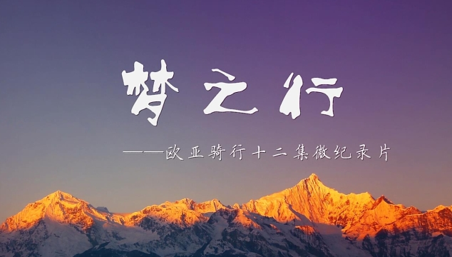 《欧亚大陆梦之行》 第01集 缘起