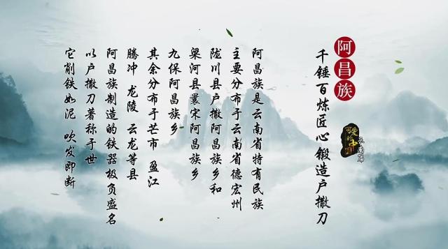 可爱的中国·云南篇·阿昌族
