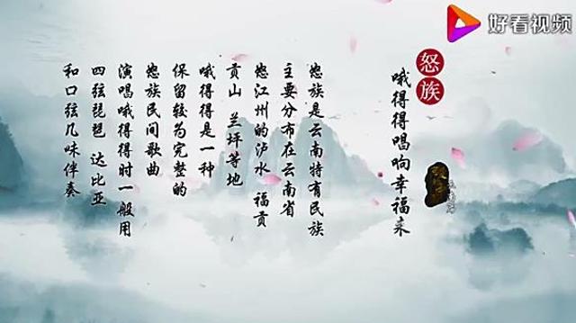 可爱的中国·云南篇·怒族
