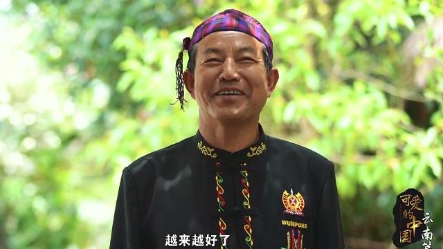 可爱的中国·云南篇·景颇族