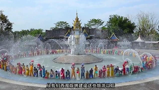 可爱的中国·云南篇·傣族