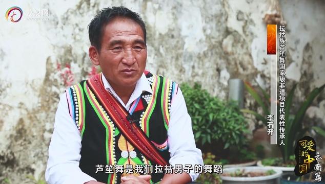 可爱的中国·云南篇·拉祜族
