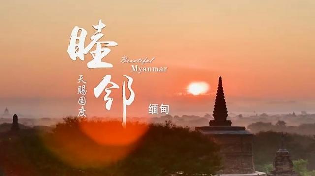 《睦邻·缅甸》第二集天赐国度