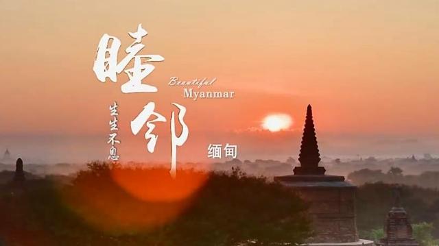 《睦邻·缅甸》第一集生生不息