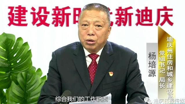【一周一访谈】州住建局负责人杨培源接受专访