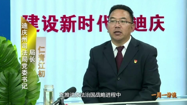 【一周一访谈24期】迪庆州司法局负责人作客《一周一访谈》