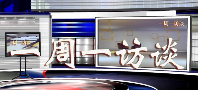 """【一周一访谈27期】州财政局负责人做客""""一周一访谈""""栏目"""