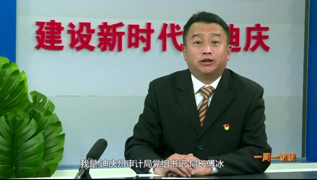 【一周一访谈31期】为建设新时代新迪庆提供审计保障