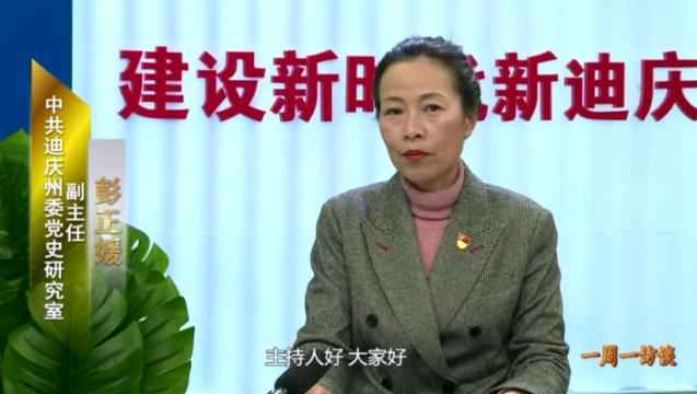 【一周一访谈32期】回眸中国共产党百年光辉历史