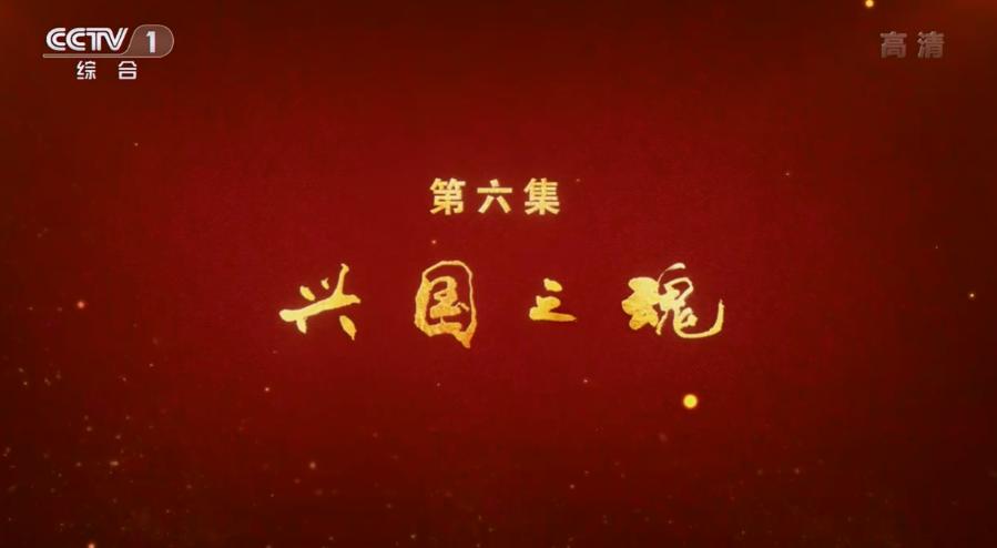 第六集 兴国之魂