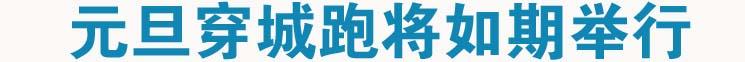 """2014年""""七彩云南""""迪庆-香格里拉城区元旦""""迎民运""""穿城赛跑将如期举行。活动分自由参赛队和方块队两种形式进行,2014年1月1日上午10时举行穿城跑启动仪式,起、终点均在迪庆香格里拉民族体育中心民族大联欢广场,经康珠大道至环太酒店红绿灯路口返回。"""