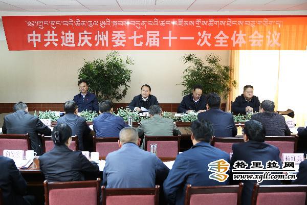 中共迪庆州第八次党代会将于8月召开
