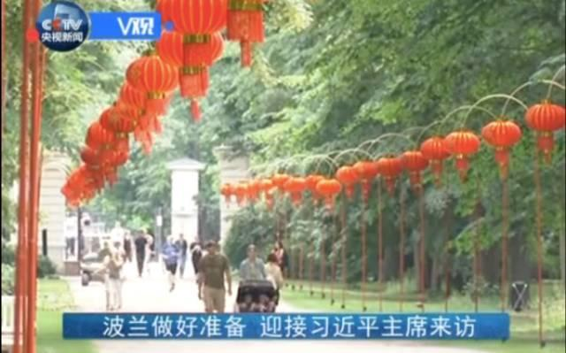 时隔12年中国元首再访波兰 将带来哪些机遇?