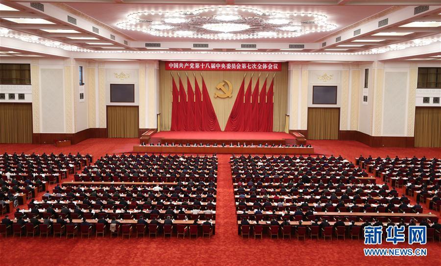 中国共产党第十八届中央委员会第七次全体会议,于2017年10月11日至14日在北京举行。中央政治局主持会议。新华社记者 丁林 摄