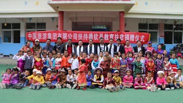 中旅集团继续助力德钦县教育扶贫