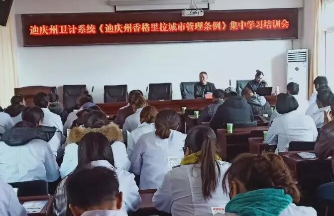 州卫计组织开展《迪庆香格里拉市城市管理条例》学习培训