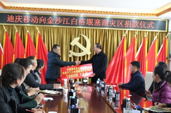中国移动迪庆分公司向金沙江堰塞湖灾区捐款