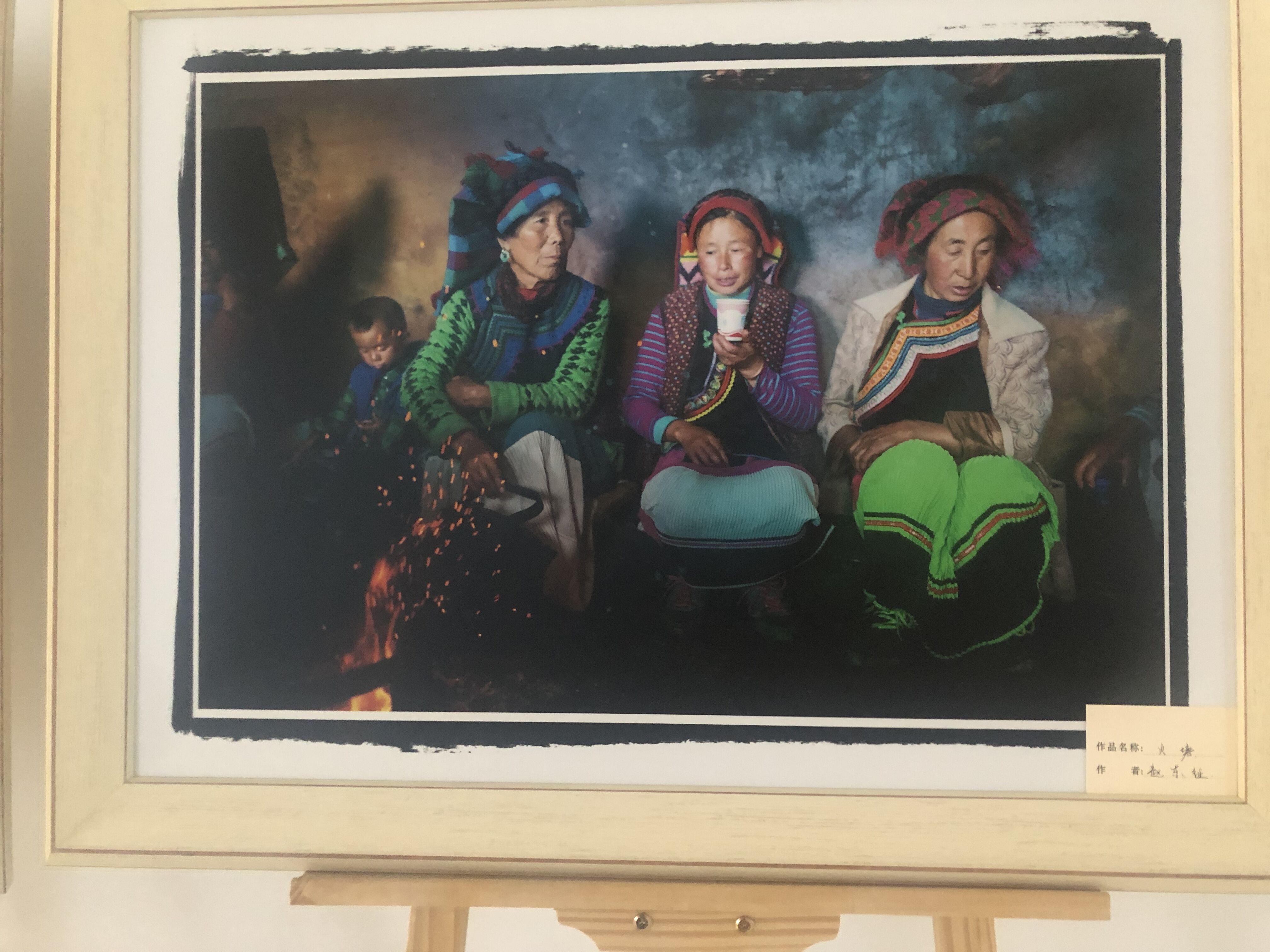 维西三江民族风情摄影协会举办维西民族风情摄影展