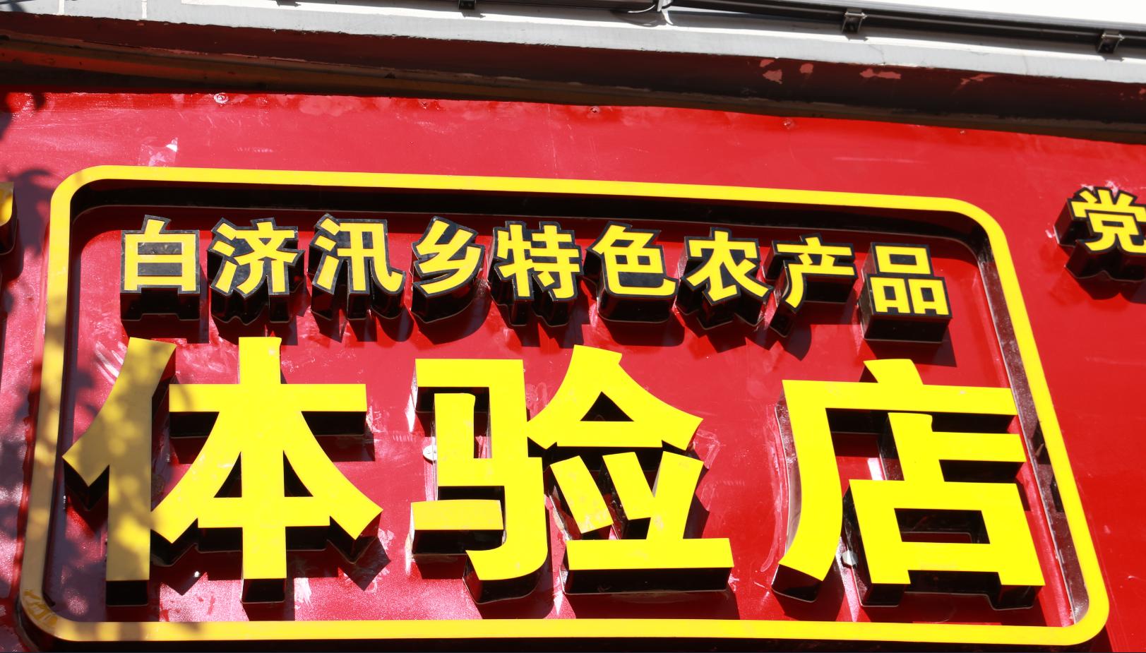 白济汛乡农特产品受欢迎