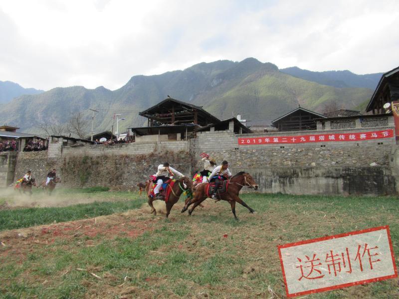 维西县塔城镇举办2019年第二十九届传统赛马节
