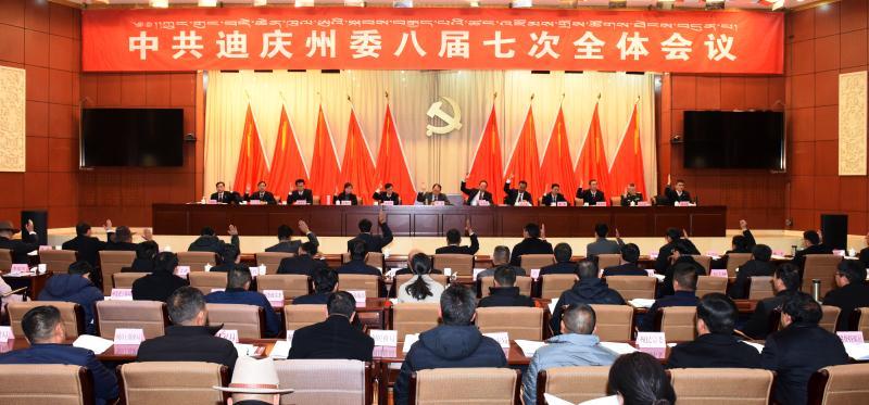 中共迪庆州委八届七次全会召开