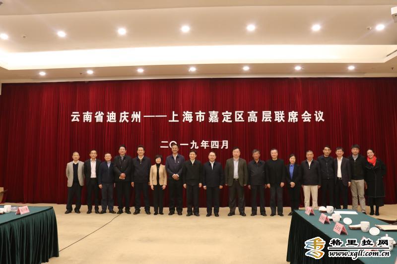 迪庆党政代表团赴上海考察学习