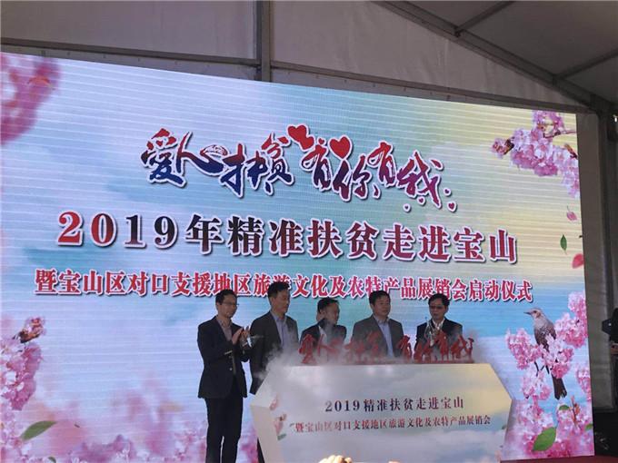 我州赴上海宝山宣传推介文旅资源