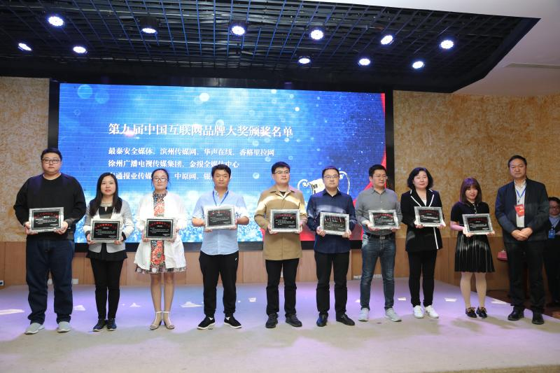 """香格里拉网获""""中国媒体融合创新最佳品牌奖"""""""