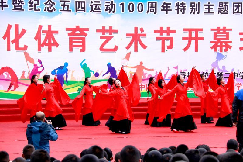 香格里拉市第二中学举办纪念五四运动100周年主题团日活动暨第八届文化体育艺术节