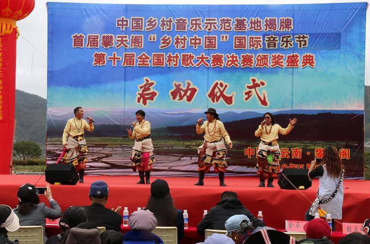 中国乡村音乐示范基地落户维西攀天阁