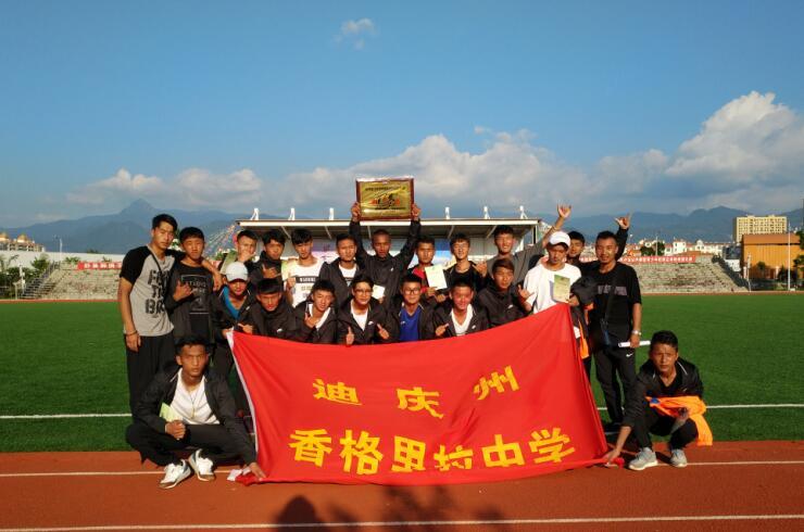 香格里拉中学足球队参加全国校园足球联赛