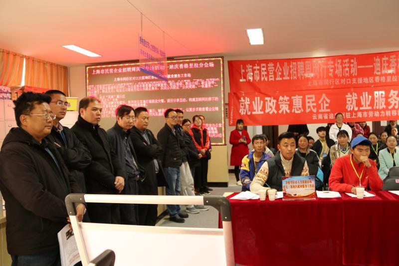 上海市民营企业招聘周闵行专场招聘活动举行