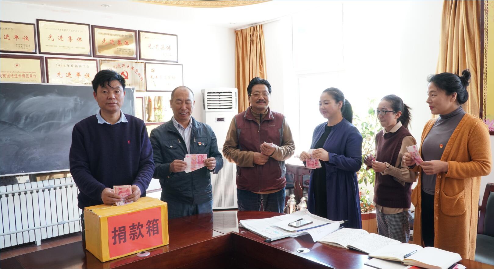 迪庆日报开展公益募捐活动