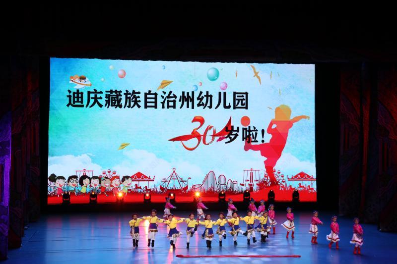 迪庆州幼儿园举行庆祝建园30周年活动