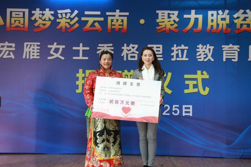 宣宏雁向香格里拉捐赠200万教育助学基金