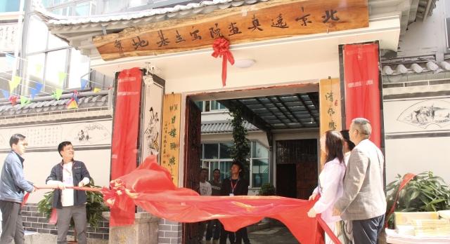 北京逸真画院写生基地在香格里拉挂牌