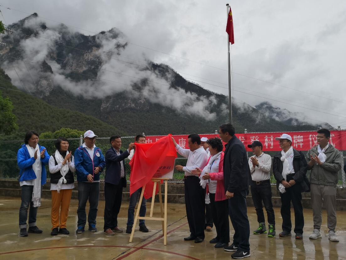 """全国第93个""""中国健康好乡村""""健康扶贫项目落户维西"""