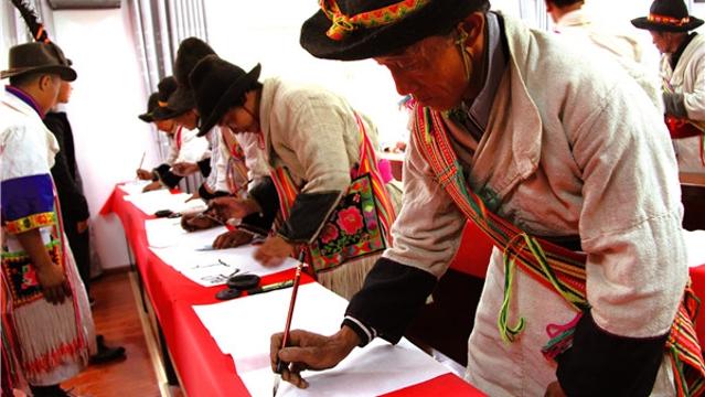 我州学习传承傈僳族音节文字