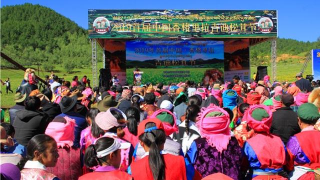 首届中国香格里拉吉迪松茸节迎客来