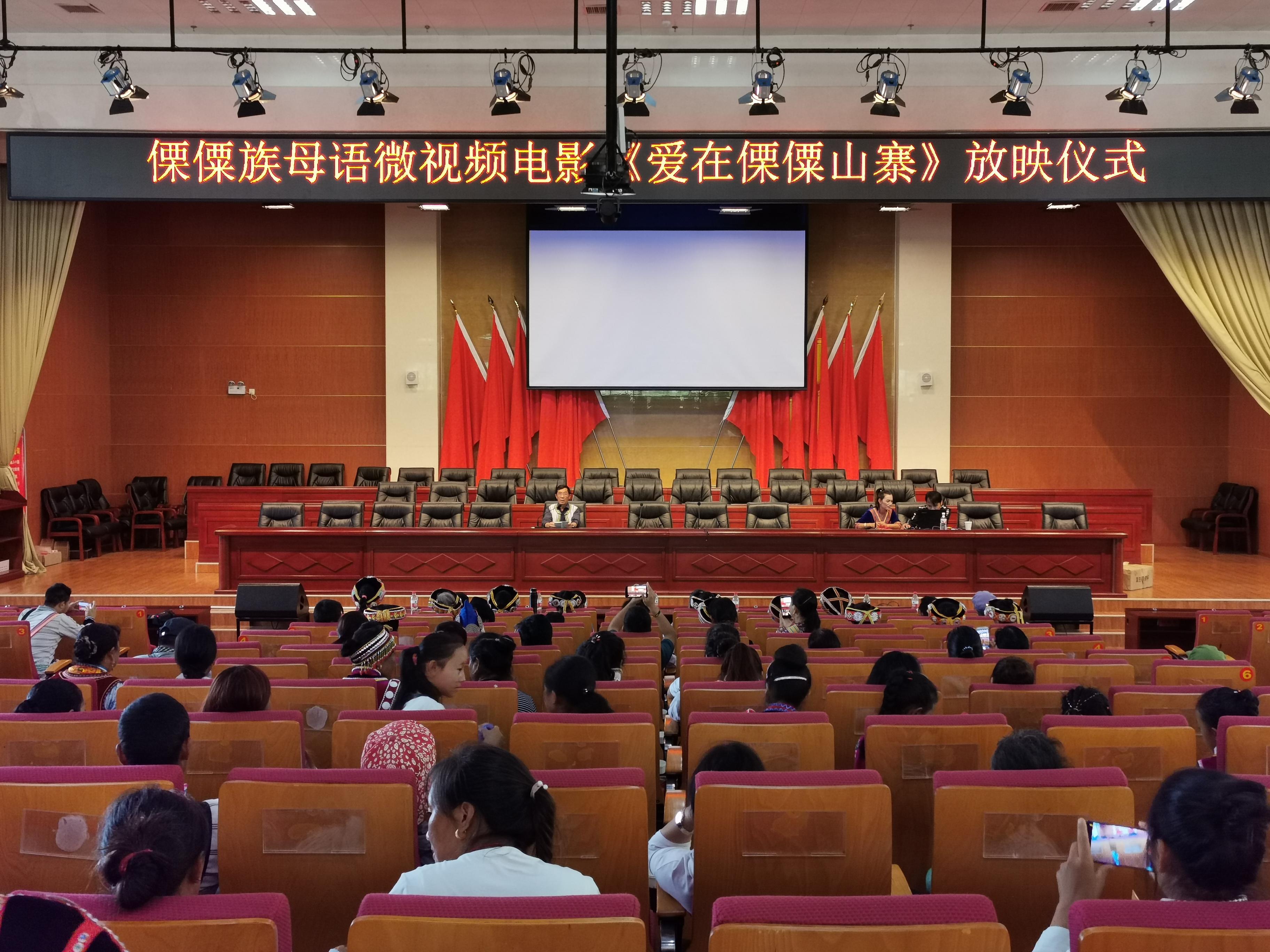 微电影《爱在傈僳山寨》举行放映仪式