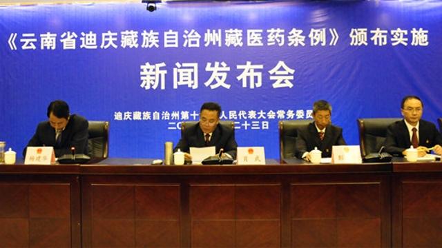 《云南省迪庆藏族自治州藏医药条例》将于9月1日起正式施行