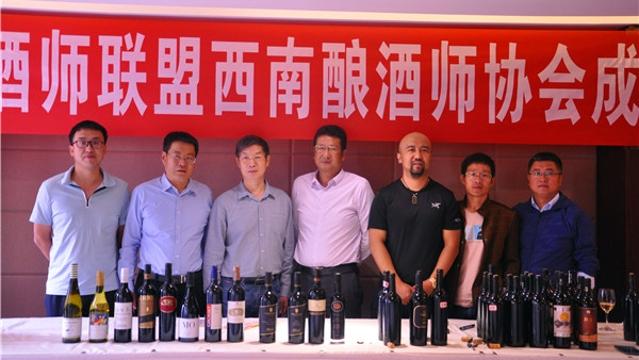 中国酿酒师联盟西南酿酒师协会在迪庆成立