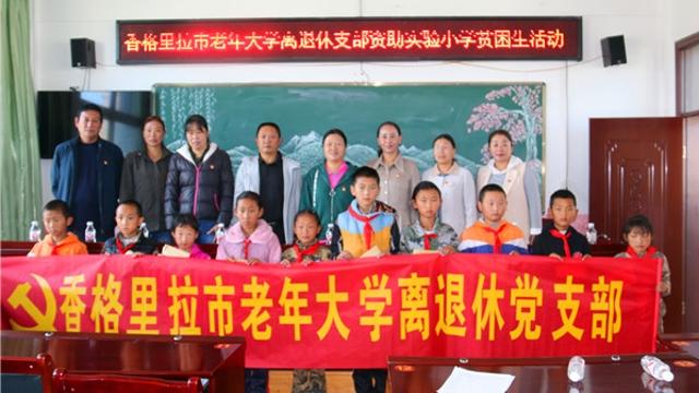 香格里拉市实验小学开展捐资助学