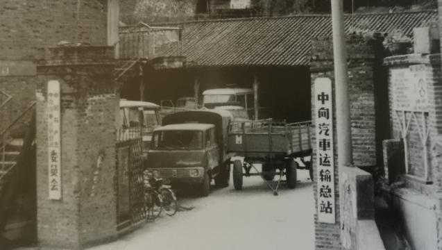 【迪庆档案】迪庆第一座客运站成立