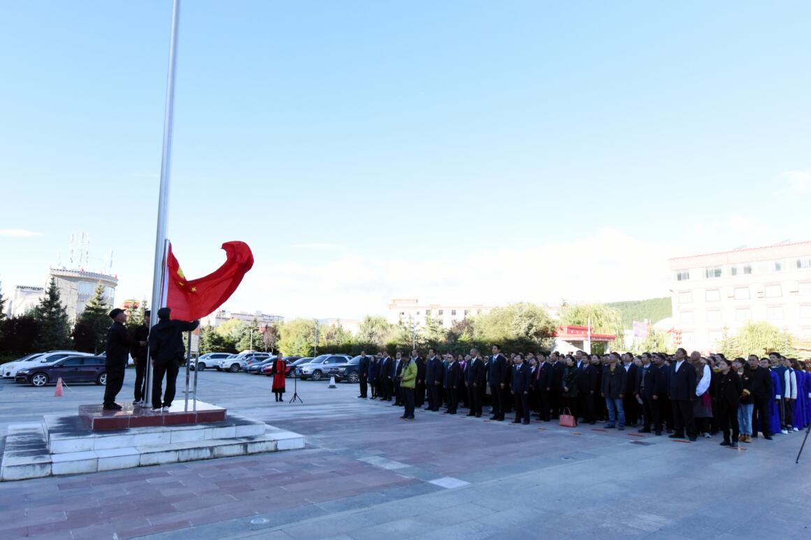 迪庆各地举行升旗仪式庆祝中华人民共和国成立70周年