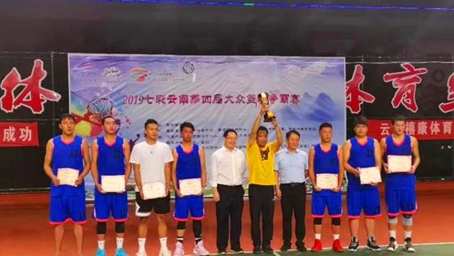迪庆男子篮球队荣获大众篮球争霸赛西部赛区冠军