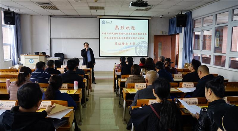 迪庆州政协第四期政协委员履职能力提升培训班在广州暨南大学开班