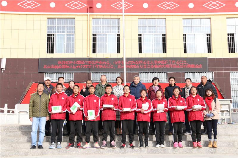 北京华樾慈善基金会向我州捐赠图书